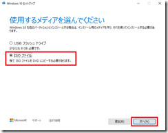 Win10MCT-Upgrade07