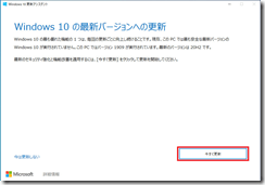 Win10UA-Upgrade04