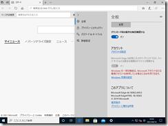 WindowsUpdateEdge002