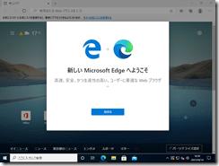 WindowsUpdateEdge006