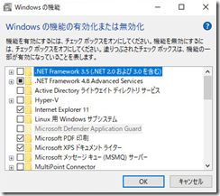 Win10-21H1_WinFeatures01