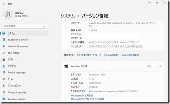 Windows11-IPUpdate14-2