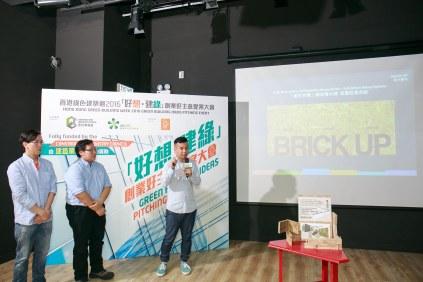 (圖片來源:香港綠色建築議會)