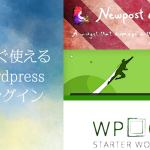 これは使える!簡単ですぐに使えるWordPressプラグイン!