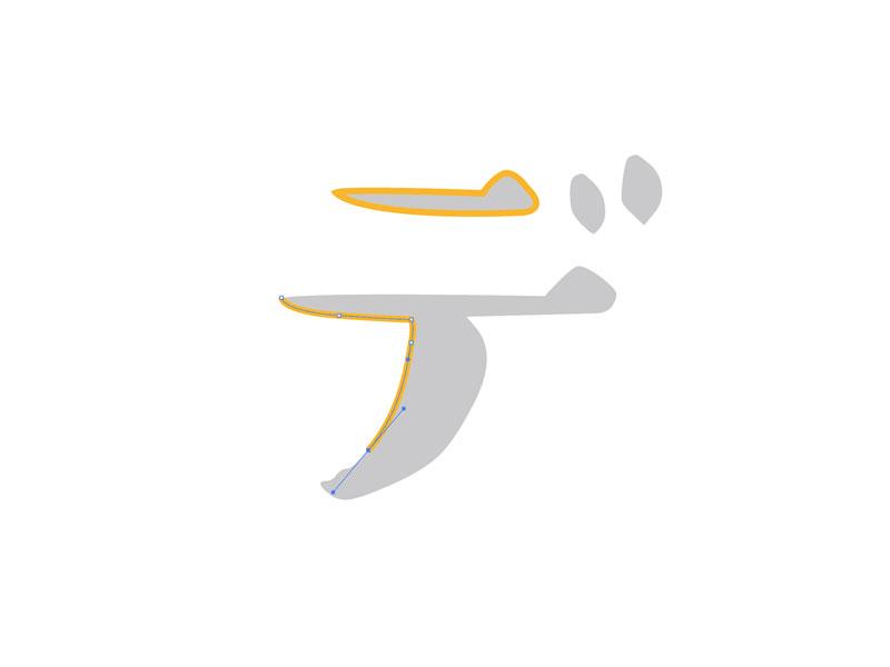 手書きロゴ データ化します。テキストデータの説明の画像03