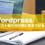 WordPress テキストが文字化けする!貼り付け時に気をつけること