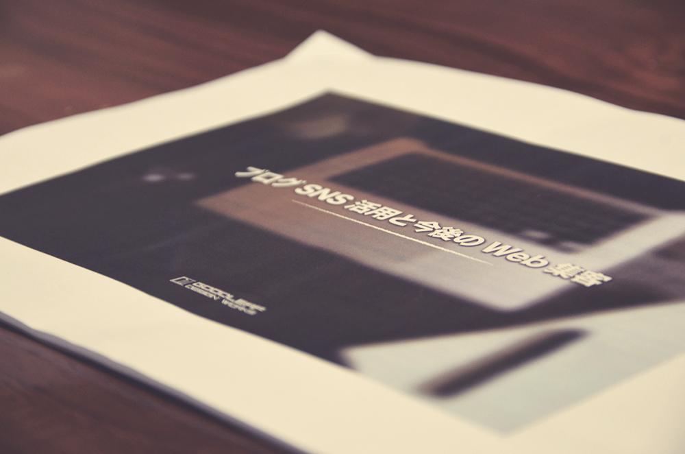 埼玉デザイン事務所GoodleafのWEB集客セミナー資料の画像