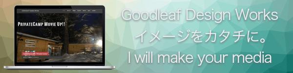 GoodleafDesignWorksbuner