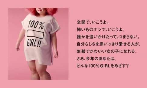 脱毛サロン・KIREIMO(キレイモ)、2018年新プロジェクト「100% GIRL!!」