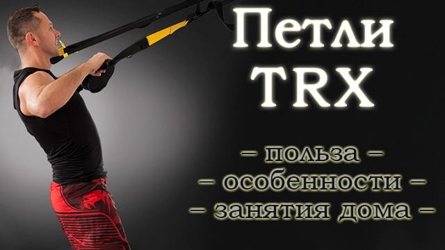 루프 TRx.