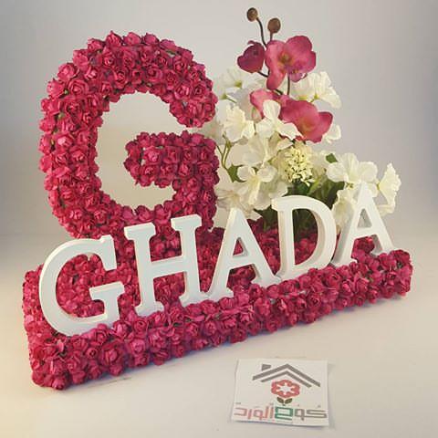 اسم غادة في بيت شعر بالصور صور اسم غادة صباحيات