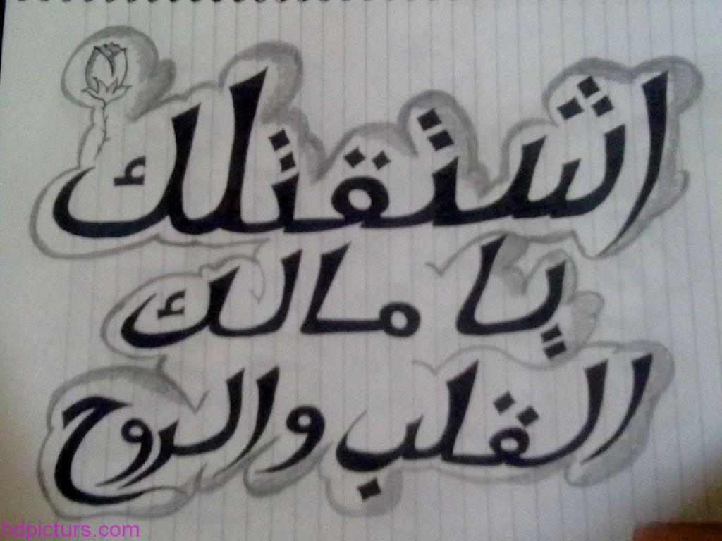 رسائل شوق للحبيب البعيد صور رسائل شوق قوى ومناداة للحبيب