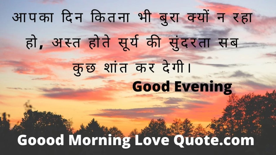 Good Evening wishes In Hindi,Good Evening love, I miss you in evening, Good evening quotes,