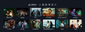 第22屆台北電影節劇情長片入圍名單