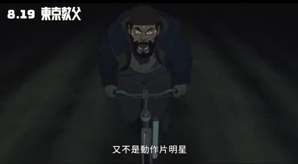 《東京教父》阿仁:又不是在演動作片