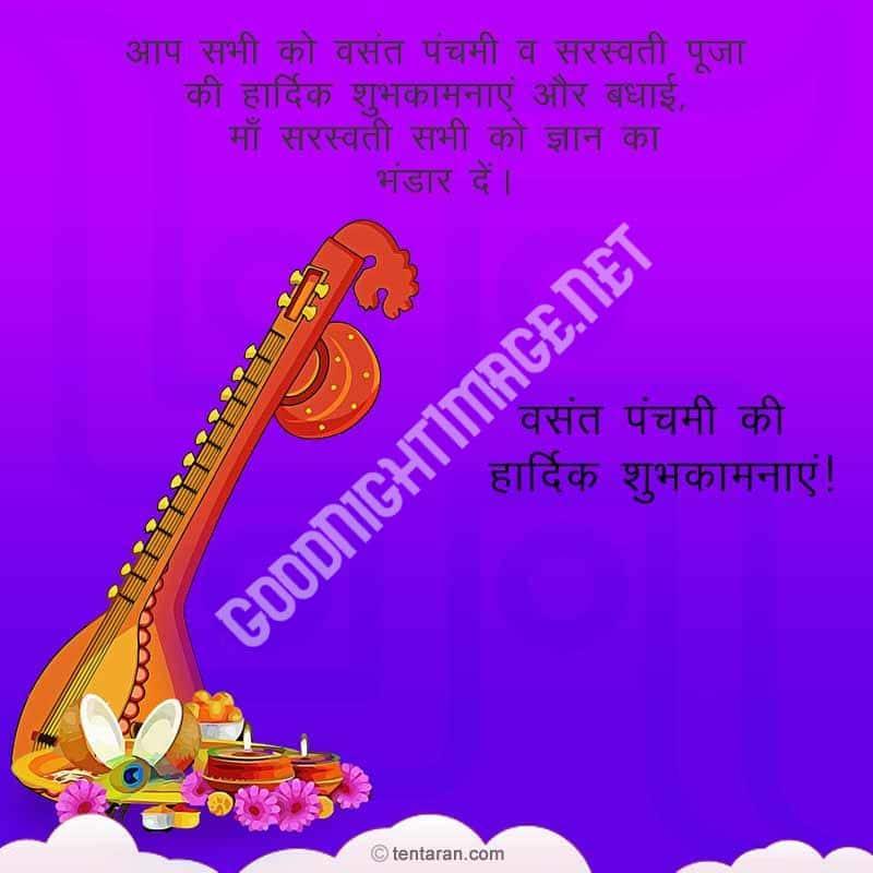 Happy Saraswati Puja Wishes, Vasant Panchami Quotes