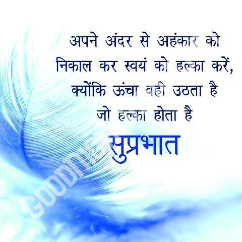 114+ Hindi Good Morning Quotes Images Photo For Whatsapp Download - Good Morning Images | Good Morning Photo HD Downlaod