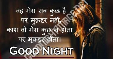 144+ Hindi Shayari Good Night Images HD Free Download - Good Morning Images | Good Morning Photo HD Downlaod