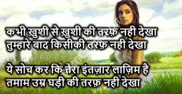 Dard Bhari Hindi Shayari Images Wallpaper Pics Download - Good Morning Images | Good Morning Photo HD Downlaod