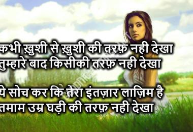Dard Bhari Hindi Shayari Images Wallpaper Pics Download - Good Morning Images | Good Morning Photo HD Downlaod