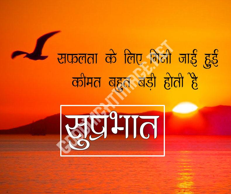 Suprabhat Images In Hindi