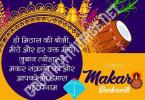 happy makar sankranti image in hindi