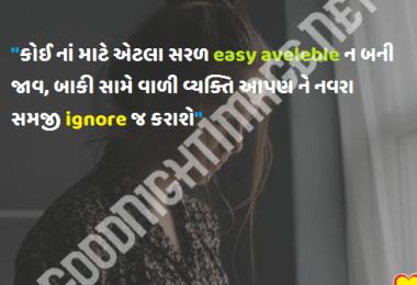 Love quotes in gujrati Images