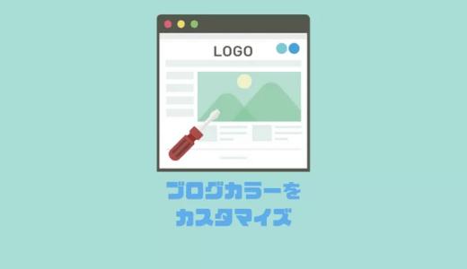 【ブログカラーをカスタマイズ】ブログカラーを選ぶときに便利なツール