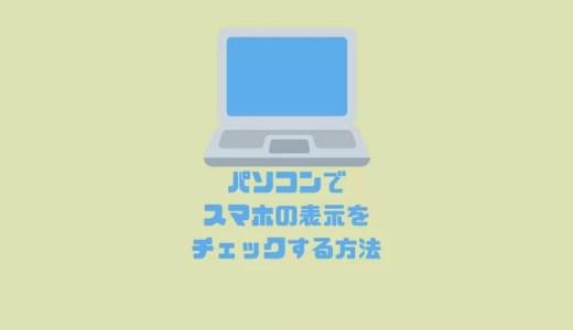 パソコンでスマホサイズの画面を表示するかんたんな方法