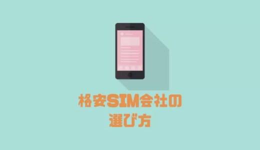 格安SIM会社の選び方【自分に合ったプランでお得に】