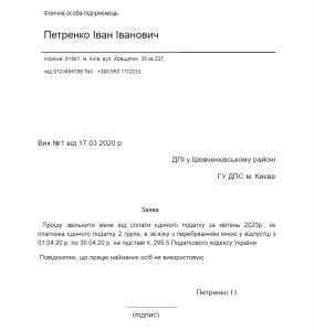Шаблон заявления на отпуск ФОП