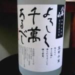 八海山の蔵元作った焼酎『宜しく千萬あるべし』