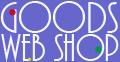 Goods WEB Shop