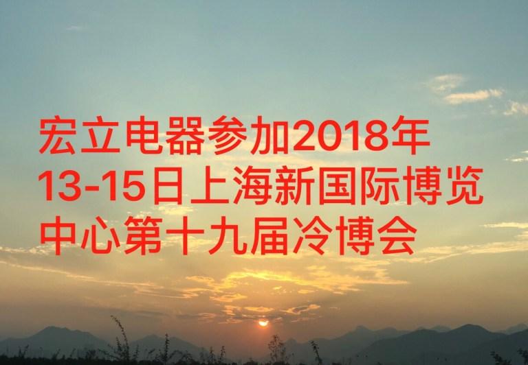 宏立电器参加2018年13-15日上海新国际博览中心第十九届冷博会