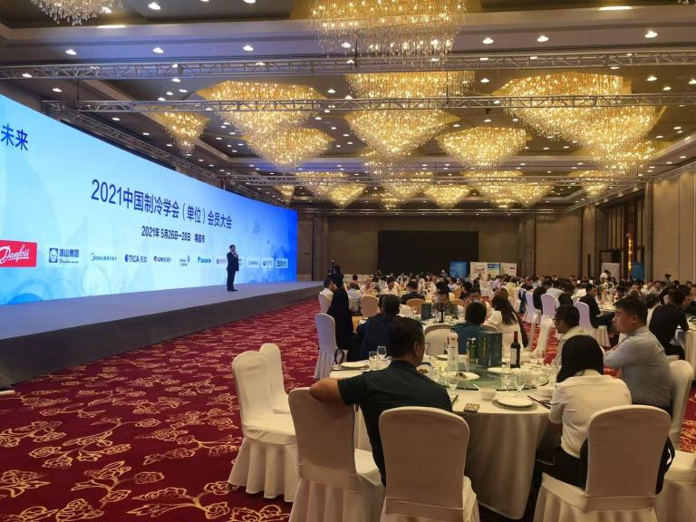 宏立电器参加2021中国制冷学会(单位)会员大会