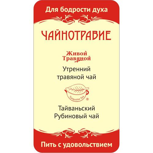 Чайнотравие «Заряд бодрости», 50 грамм