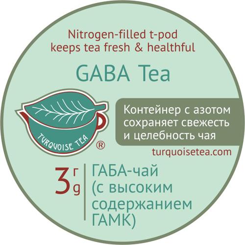 Тайваньский ГАБА-чай