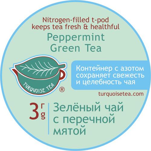 Порционный зелёный чай с перечной мятой
