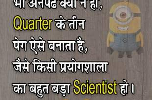 Best Funny Quote Whatsapp Status | Download Funny DP Quote