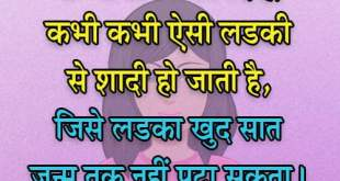 New Funny DP Quote Image Whatsapp Status | Funny Quote Whatsapp Status