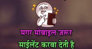 Funny Quotes Image DP Whatsapp Status Free Download