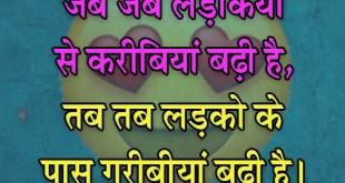 Mohabbat Mein Karibi Aur Garibi - Funny Quotes DP Image Status
