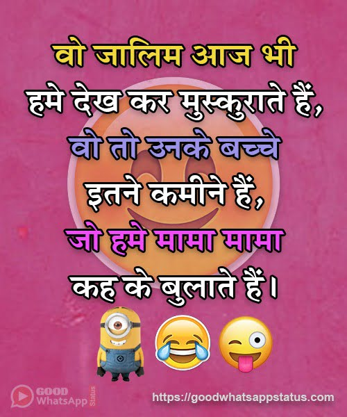 Best Funny DP Image Whatsapp Status Quotes Download