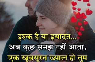 Ishq Hai Ya Ibadat   Love Shayari Quote Download