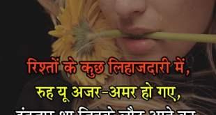 Riston Ke Kuch Lihaajdari Men | Download Sad Shayari Quote