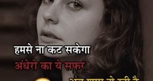 Hamase Na Kat Sakega Andhero Ka - Sad Shayari DP Quotes