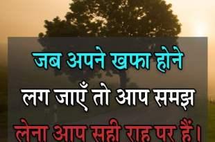 Suvichar DP Quotes Image Whatsapp Status Free Download