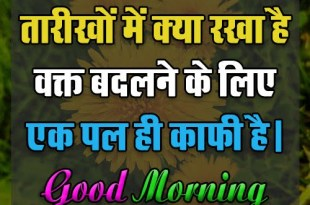 Suvichar DP Quote Whatsapp Status | Suvichar Quote In Hindi Download