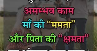 Morning Suvichar Quotes Whatsapp DP Status Download