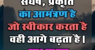 Shubh Prabhat Suvichar Quotes DP Image Whatsapp Status